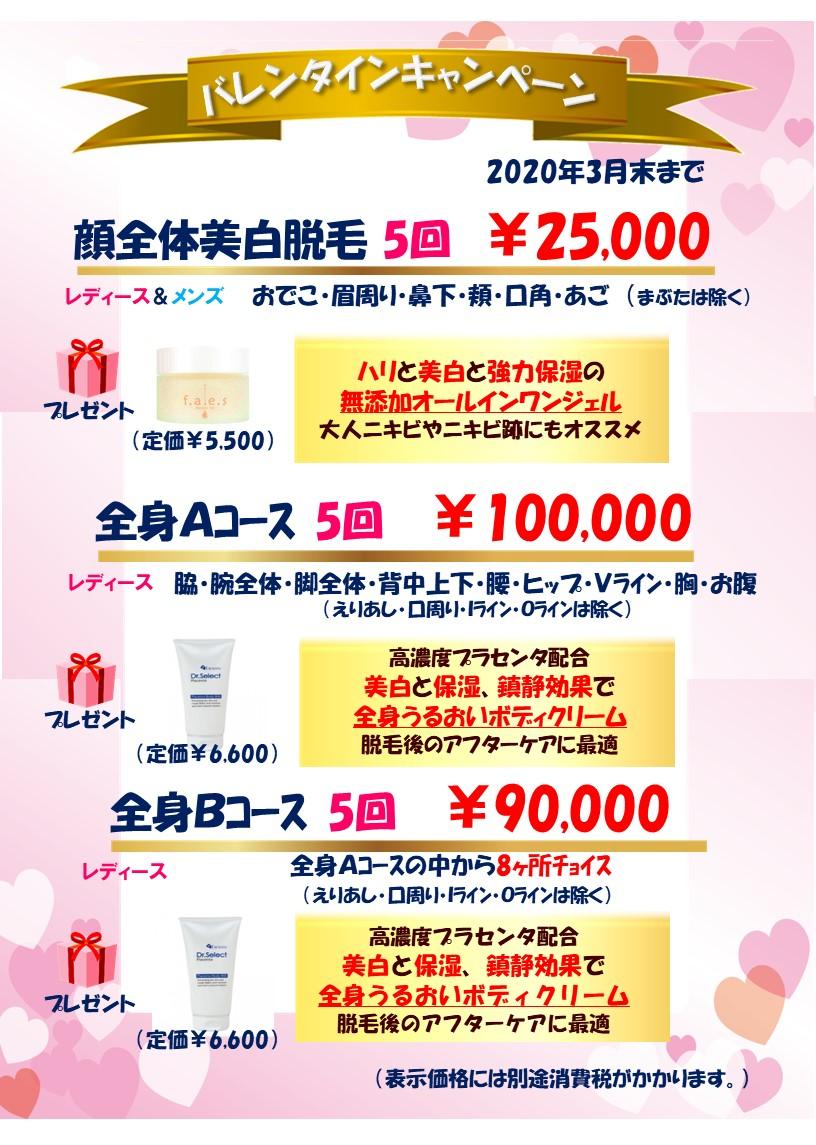 ♥バレンタインキャンペーン♥